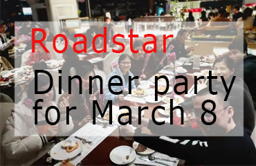 Roadstar dinner party for March 8